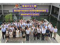 Group photo of the 4th Summer Institute for Mainland Higher Education Executives